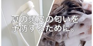 シャンプーや皮脂の流し残りが、頭皮の匂いになる!?