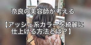 奈良県の【アッシュ系カラーが得意な美容師】がオススメするカラーを綺麗にする方法とは?