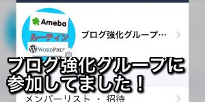 7月は【ブログ強化グループ】に参加してました。