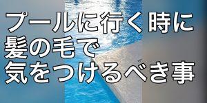 暑い夏、プールに行く前に気をつけるべきこと。