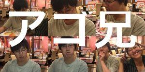 皆さんが大好きなアゴ兄と久々に食事を。