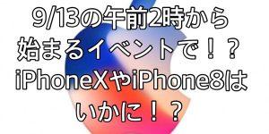 9/13 午前2時からのappleの新作イベントて発表される??iPhoneXやiPhone8、Apple Watchなど。