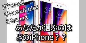 遂に発表!iPhone8とiPhoneXのスペックを比較してみた!