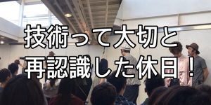 京都で改めて美容師って【技術が大切】と感じた瞬間と今日。