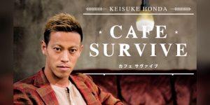 Amazonプライムビデオでサッカー本田圭佑選手の面白そうなプログラムが始まった!!