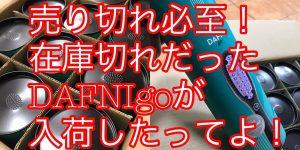 【早い者勝ち!】在庫切れだったDAFNIgoが奈良県の美容室に届いたよ!