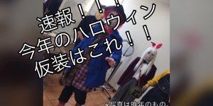 【速報】今年のハロウィン仮装が決まりましたよ!!