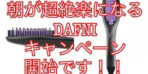 朝のスタイリングが超絶楽になる【DAFNI】をお得に購入するなら、、、@奈良県奈良市
