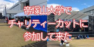 帝塚山大学のチャリティーカットを通して、少しでも復旧に近づけられれば。
