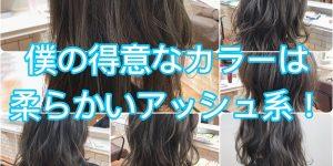 僕が得意な技術は、〇〇感のあるアッシュ系カラー!@奈良県奈良市