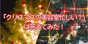 「クリスマスイブの美容室って忙しい?」の質問に奈良の美容師が答えよう!