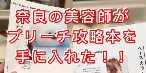 奈良の美容師が【ブリーチ攻略本】なるアイテムを手に入れた!