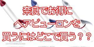 奈良県で新しいヘアビューロンをお得に買うのにオススメは!?
