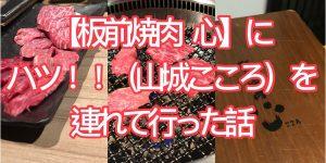 奈良県の焼肉屋【板前焼肉 心】にココロのお祝いに連れて行った話。