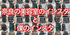 奈良の美容室のInstagram事情と僕のInstagram