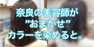 """奈良の美容師にカラーを""""おまかせ""""なお客様のご紹介を!"""