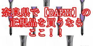 朝の時短ビューティー【DAFNIgo(ダフニ)】が人気過ぎる!!@奈良県奈良市