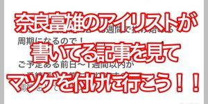 奈良市富雄でアイラッシュ(マツゲエクステ)を綺麗にお得につけるならここ!!