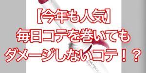 【今年も人気】奈良でヘアビューロンを買うならここがお得!