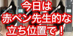 沖縄の人たちのカットレッスンでの赤ペン先生。