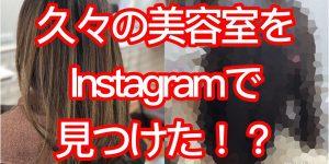 Instagramを見て奈良の富雄の美容室でツヤツヤなアッシュに!