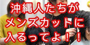 奈良の美容室で沖縄の2人がメンズカットするってよ!