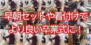 早朝からセットや着付けで卒業式のお手伝いを!@奈良県奈良市