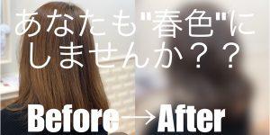 【奈良市富雄】で春っぽい柔らかカラーにしませんか??