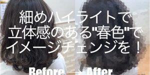 """ハイライトで柔らかい""""春色""""で新生活にイメージチェンジを!【奈良市富雄の美容室ナオシトレス】"""