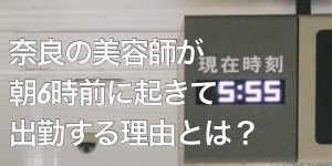奈良の美容師が、忙しい土曜の朝6時前に起きた理由とは、、、?