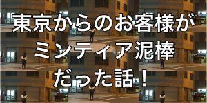毎月東京から通ってくださるお客様が、ミンティア泥棒だった話。