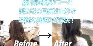 紫外線対策の【春カラー】と【髪の毛の日焼け止め】で季節の悩みを解消!!