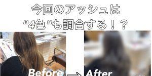 """この春、奈良の美容師のオススメカラーのアッシュは""""4色""""の色を調合して作る!?"""
