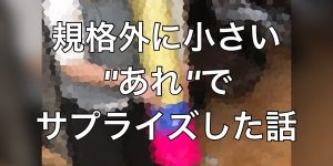 """奈良の美容室で""""規格外に小さい""""あれを用いて行われた【誕生日サプライズ】レポートを。"""