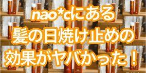 """奈良の美容室で売ってるオージュアの""""髪の日焼け止め""""の効果が高すぎた件!"""