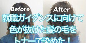 """奈良の美容師が""""美容学生の就職ガイダンス""""に行くメンバーのメンテナンスを!!"""