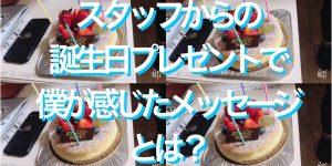 奈良の美容師が誕生日にスタッフからのプレゼントで影のメッセージを感じた話。