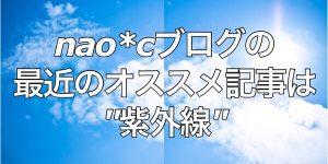 """奈良市の美容室nao*cの最近のオススメ記事は""""紫外線""""について!"""