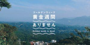 奈良の美容室ってゴールデンウィークの予約って混んでるの??