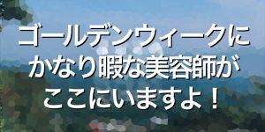 ゴールデンウィークの中日に奈良の美容室の人が◯な話。