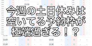 5月2週目の土曜日曜の奈良の美容師の予約状況が極端な話!