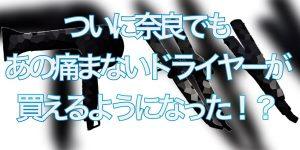 """[完売必至]奈良でも""""あの噂の""""ホリスティックキュアドライヤーが購入できる!?"""