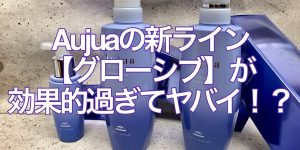 奈良であのオージュア(Aujua)の【抜け毛・細毛・白髪】に特化したラインが発売される!?
