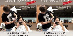 奈良でカットモデルを募集してるという告知なんて普段はしないのですが、、、