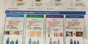 奈良の美容室で頭皮のケアもしていきませんか????
