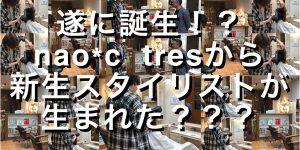 ついに奈良県富雄の美容室から新生スタイリストが生まれた??