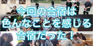 今年も開催!淡路島でスタッフ総出の入社式&合宿を!!