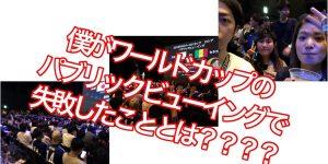 【間違い探し】W杯セネガル戦をZepp大阪のパブリックビューイングで観戦した僕の最大のミスとは????