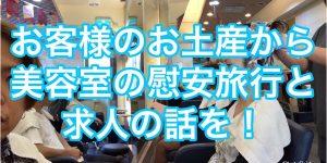 お客様からのお土産と、奈良の美容室の慰安旅行&求人(リクルート)を!