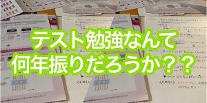 高校生以来の【テスト勉強】をしてる奈良の美容師です。
